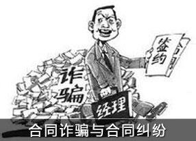 合同诈骗与合同纠纷