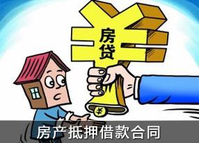 房产抵押借款合同