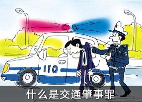 什么是交通肇事罪